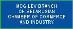 Belarusian Chamber of Commerce Mogilev Branch